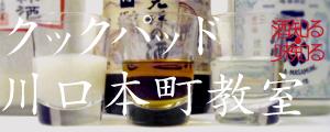 クックパッド酒知る・味知る(クックパッド川口本町教室)