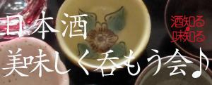 酒知る・味知る、日本酒美味しく呑もう会♪のお知らせ