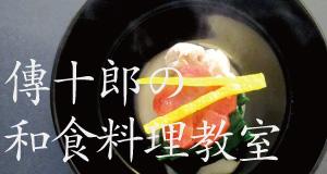 傳十郎の料理教室
