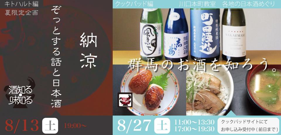 酒知る・味知る8月のクックパッド教室は群馬のお酒を知ろう!キトハルト教室は8月季節限定企画、ぞっとする話と日本酒。