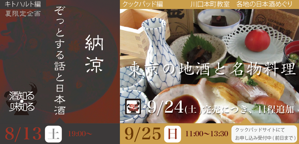 酒知る・味知る9月のクックパッド教室は東京のお酒を知ろう!キトハルト教室8月は季節限定企画、ぞっとする話と日本酒。