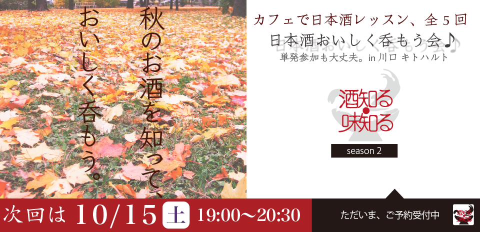 10月15日(土)日本酒おいしく呑もう会♪:秋のお酒を知っておいしく呑もう
