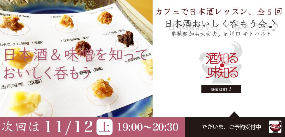 11月12日(土)日本酒おいしく呑もう会♪:日本酒&味噌を知っておいしく呑もう