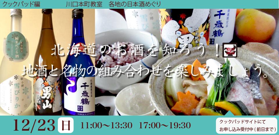 12月のクックパッド川口本町教室は「北海道」♪