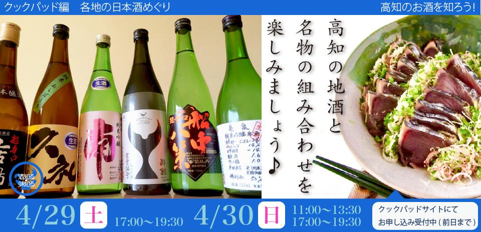 170429(土祝)30(日)クックパッド酒知る・味知るは「高知の地酒と名物の組み合わせ」を楽しみます!