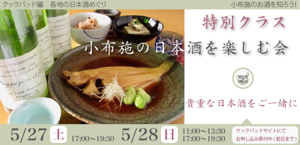170527(土)28(日)クックパッド酒知る・味知るは特別クラス、「小布施の日本酒を楽しむ会」貴重な日本酒をご一緒に
