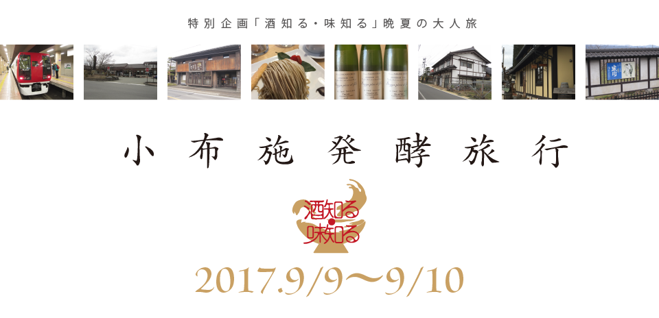 特別企画「酒知る・味知る」晩夏の大人旅「小布施発酵旅行」へのご案内、2017.9/9、9/10