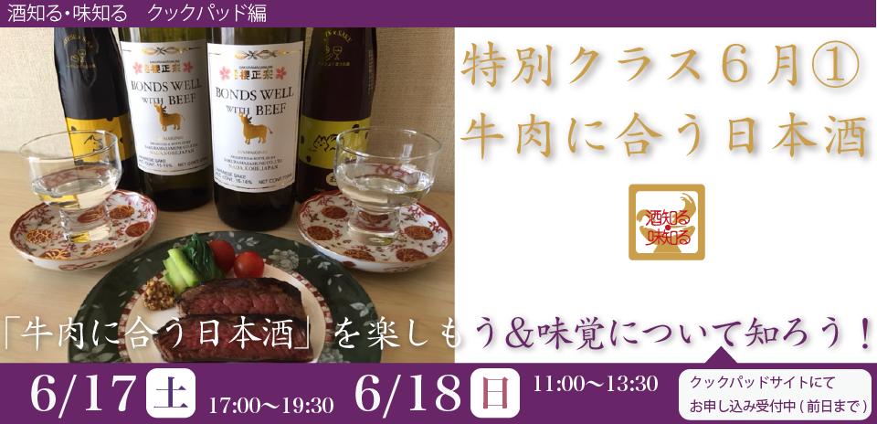 170617(土)18(日)クックパッド酒知る・味知るは特別クラス6月①「牛肉に合う日本酒」を楽しもう&味覚について知ろう!