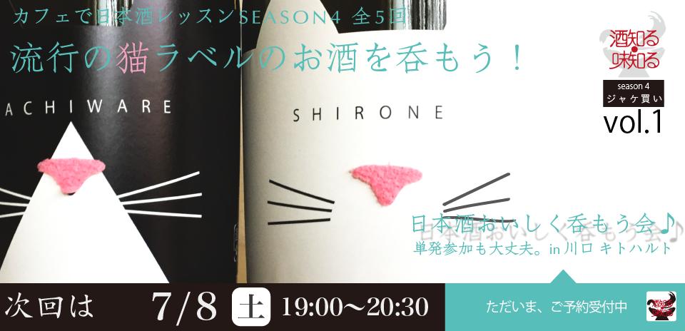 170708日本酒おいしく呑もう会♪SEASON4【猫】流行の猫ラベルのお酒を呑もう!