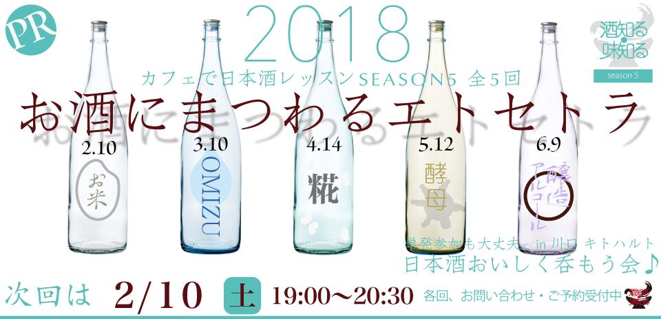 日本酒おいしく呑もう会♪(キトハルト)SEASON5のお知らせ