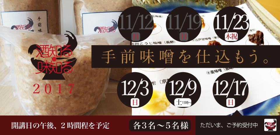 酒知る・味知る2017年度11月、12月・味噌仕込み教室開催のお知らせ