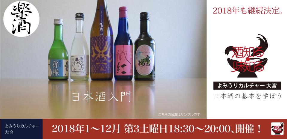 よみうりカルチャー大宮:日本酒入門、2018年1〜12月第3土曜日18:30~20:00開催!