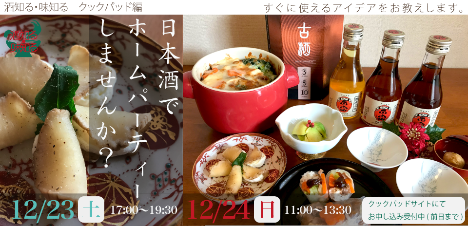 日本酒教室・酒知る・味知る、12/23、12/24、日本酒でホームパーティしませんか?すぐに使えるアイデアをお教えします