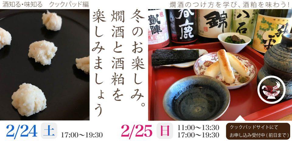 日本酒教室・酒知る・味知る、2/24、2/25、冬のお楽しみ!燗酒と酒粕を楽しみましょう!