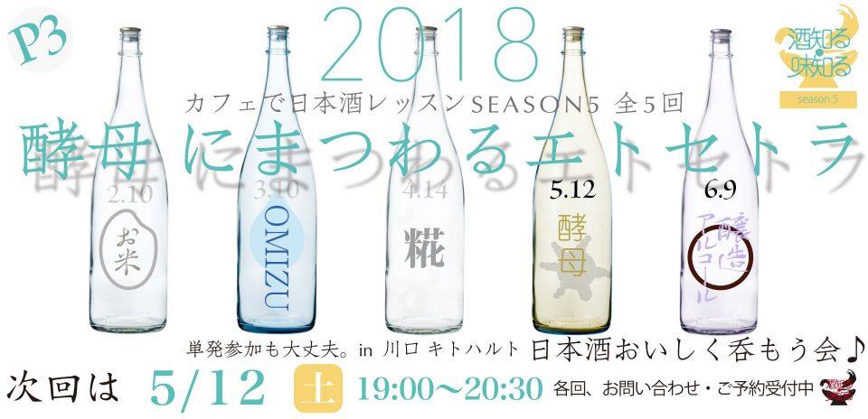 日本酒おいしく呑もう会♪(キトハルト)SEASON5-5/12酵母にまつわるエトセトラ
