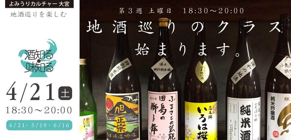 よみうりカルチャー大宮:日本酒入門、地酒巡りのクラス始まります。