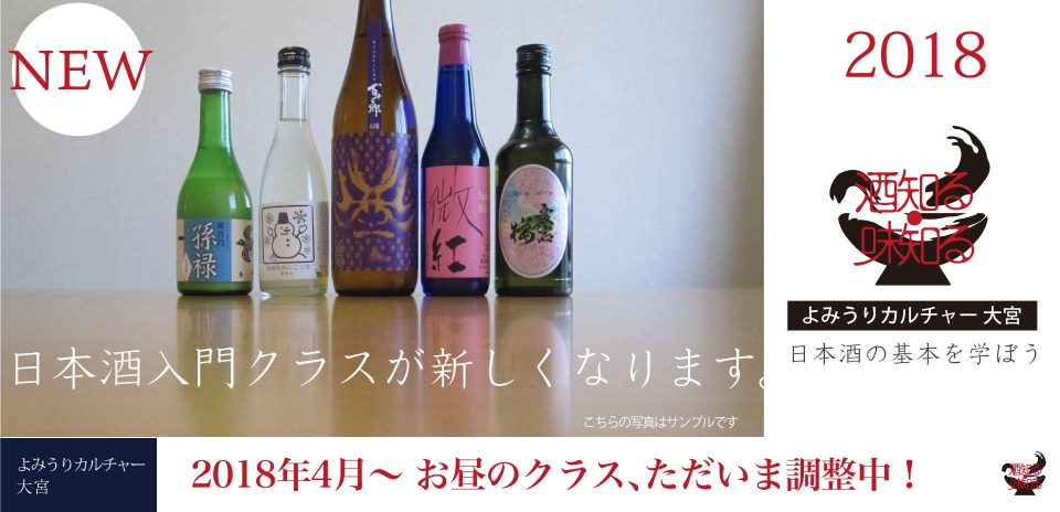 2018年4月から日本酒入門クラスが新しく別曜日で開催です
