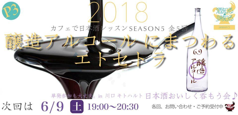日本酒おいしく呑もう会♪(キトハルト)SEASON5-5/12醸造アルコールにまつわるエトセトラ