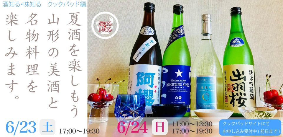 180623-24酒知る・味知るクックパッド教室、夏酒を楽しもう!山形の美酒と名物料理を楽しみます!