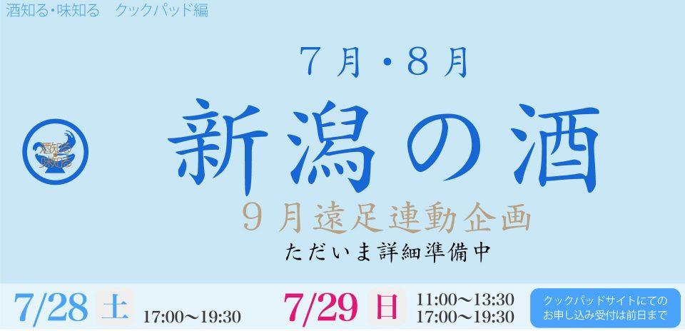 酒知る・味知るクックパッド教室7月8月は「新潟」遠足のための勉強会です!
