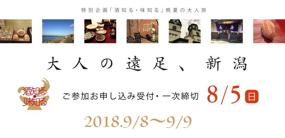 酒知る・味知る2018年「大人の遠足」本年度は「新潟」