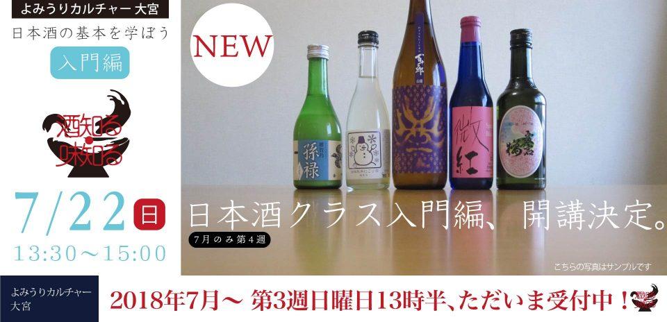 2018年7月から日本酒入門クラスが新しく第3週日曜13時半より開講