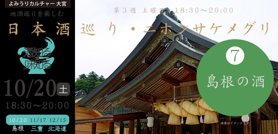 よみうりカルチャー大宮、10/20(土) 日本酒巡り「島根」18時半より