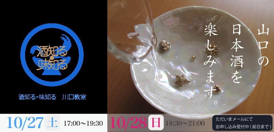 酒知る・味知る川口教室、10月27日28日は「山口」の日本酒を楽しみます。土曜日17:00より、日曜日18:30より開催