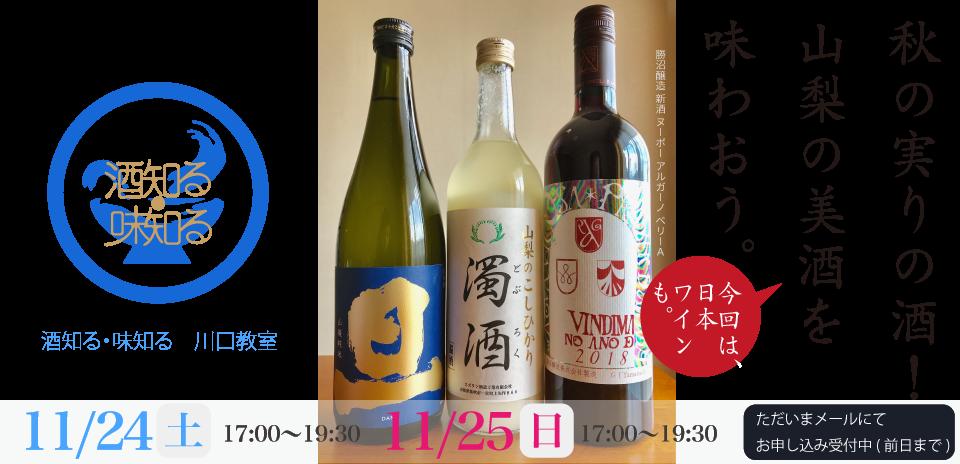酒知る・味知る川口教室、11月24日25日は「山梨」の日本酒を楽しみます。土曜日、日曜日酒知る・味知る川口教室、10月27日28日は「山口」の日本酒を楽しみます。土曜日、日曜日とも17時〜19時半開催