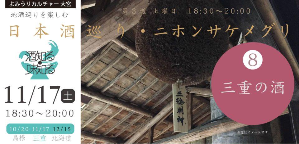 よみうりカルチャー大宮、11/17(土) 日本酒巡り「三重」18時半より