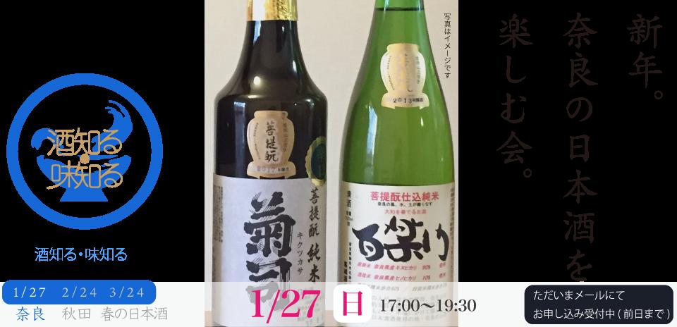 1月27日(日)酒知る・味知る、川口教室、奈良の日本酒を楽しむ会。残り3席です。