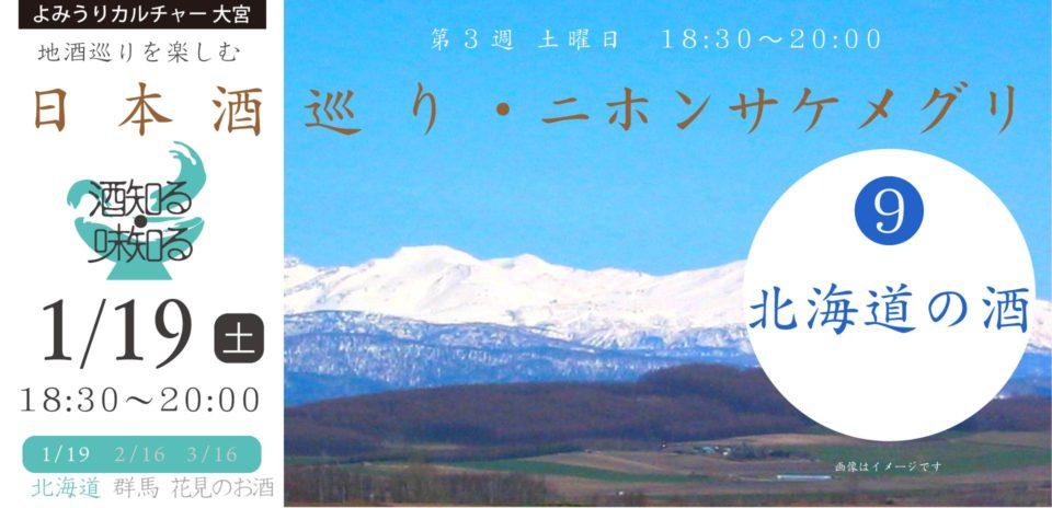 酒知る・味知るのよみうりカルチャー大宮教室、日本酒巡り(にほんさけめぐり)クラス、1/19は北海道の酒です。