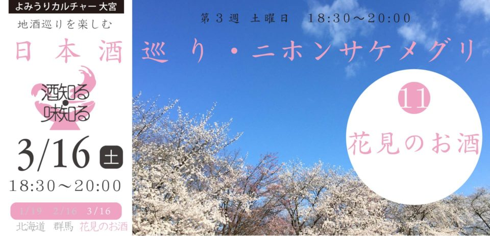 酒知る・味知るのよみうりカルチャー大宮教室、日本酒巡り(にほんさけめぐり)クラス、3/16は花見酒で今年のトレンドを学ぶ