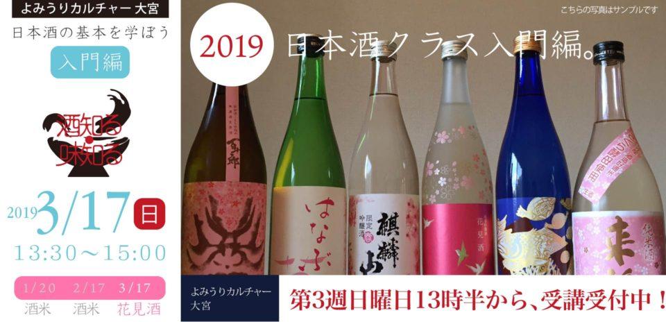 酒知る・味知るのよみうりカルチャー大宮教室、日本酒入門クラスは第3週日曜13時半より開講