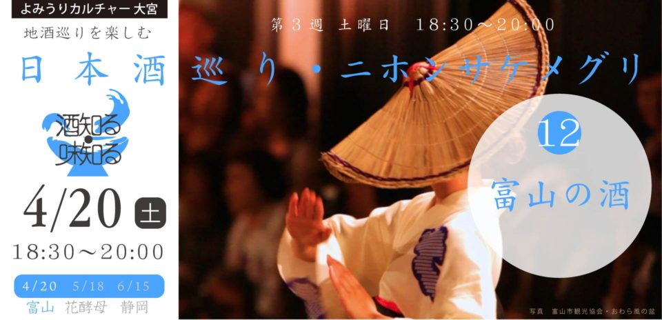 酒知る・味知るのよみうりカルチャー大宮教室、日本酒巡り(にほんさけめぐり)クラス、4/20富山のお酒 18時半〜