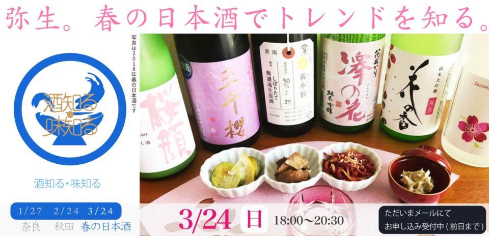 3月24日(日)酒知る・味知る、川口教室、春の日本酒を楽しむ会。小布施ワイナリーの日本酒を2本開封。