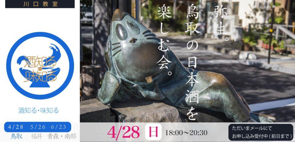 4月28日(日)酒知る・味知る、川口教室。鳥取の酒を楽しむ、オススメのおつまみをご紹介!