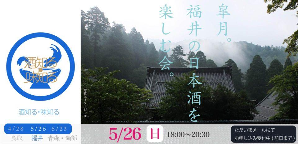 5月26日(日)酒知る・味知る、川口教室。福井の酒を楽しむ、オススメのおつまみをご紹介!
