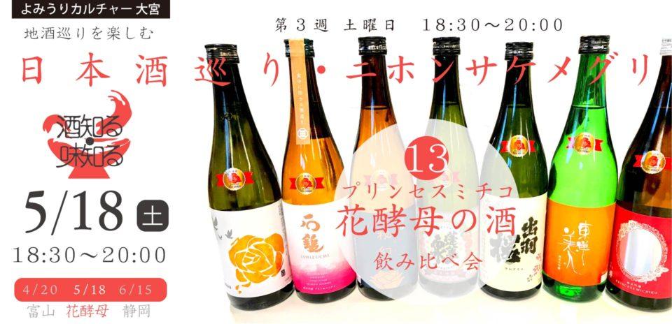 酒知る・味知るのよみうりカルチャー大宮教室、日本酒巡り(にほんさけめぐり)クラス、5/18花酵母のお酒 18時半〜