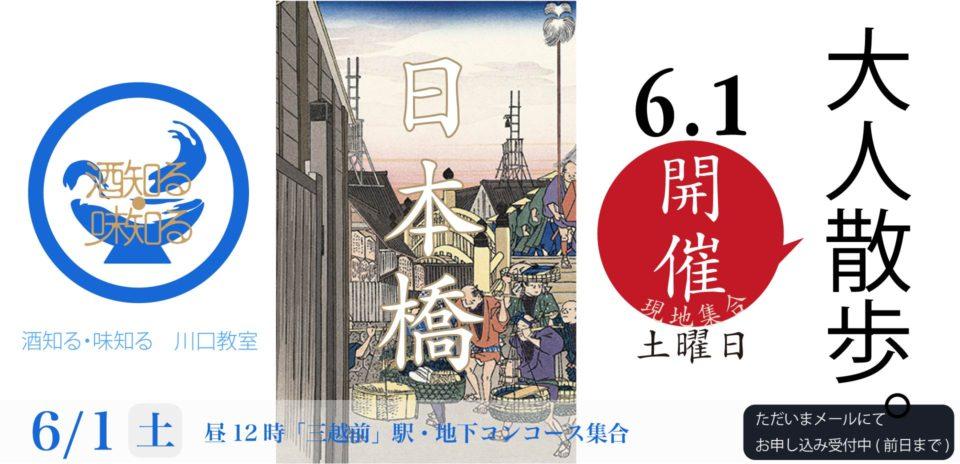 酒知る・味知る、6月1日(土)酒知る・味知る「大人散歩」日本橋