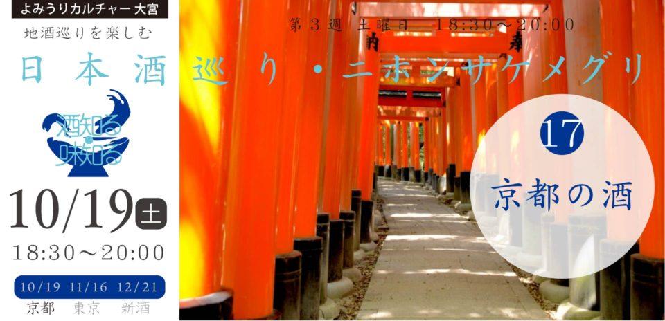 10月19日(土)よみうりカルチャー大宮:日本酒巡り(にほんさけめぐり)17京都の酒