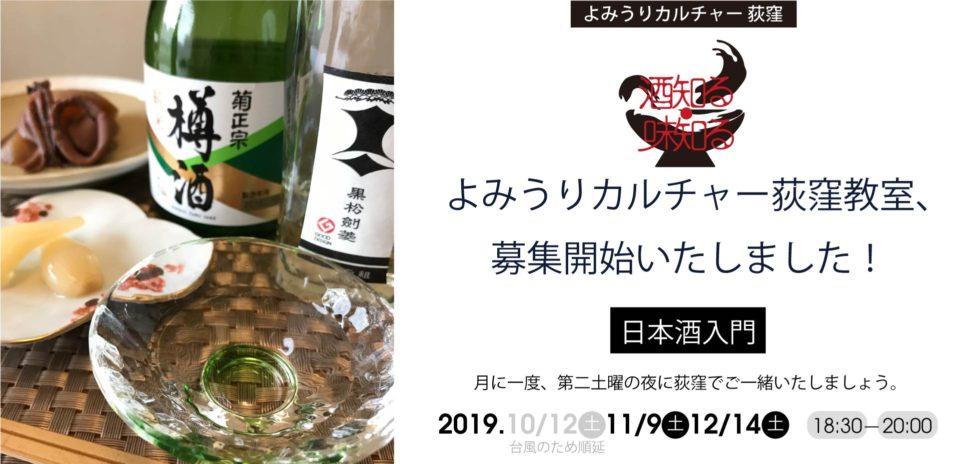 荻窪駅ビル「ルミネ」6階「よみうりカルチャー荻窪」にて 「日本酒入門」(新しいクラス)の募集が開始されました!