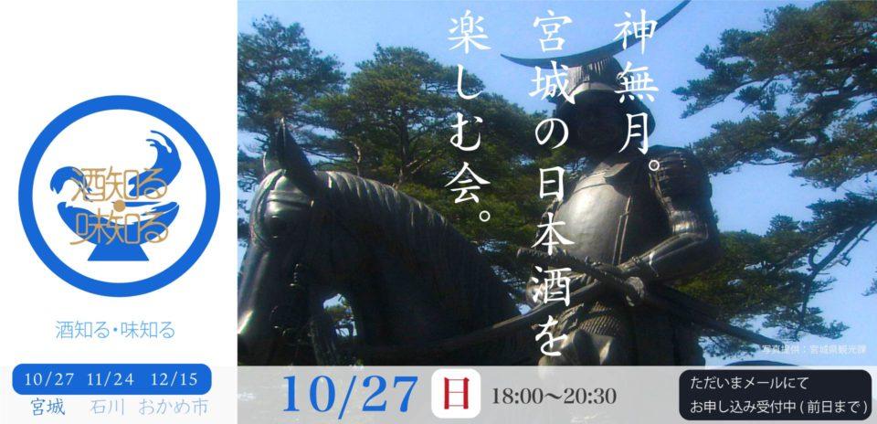 9月29日(日)酒知る・味知る、川口教室。愛知の酒を楽しむ。