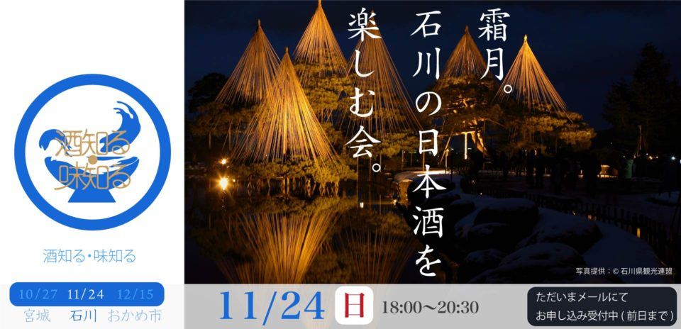 11月24日(日)酒知る・味知る、川口教室。石川の酒を楽しむ。