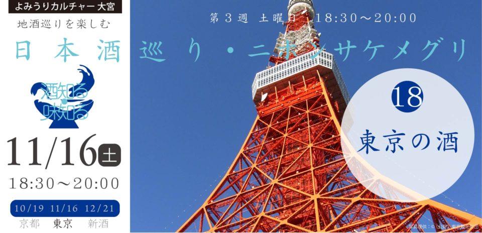 11月16日(土)よみうりカルチャー大宮:日本酒巡り(にほんさけめぐり18東京の酒