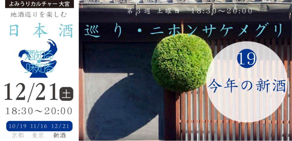 12月21日(土)よみうりカルチャー大宮:日本酒巡り(にほんさけめぐり19今年の新酒を飲もう