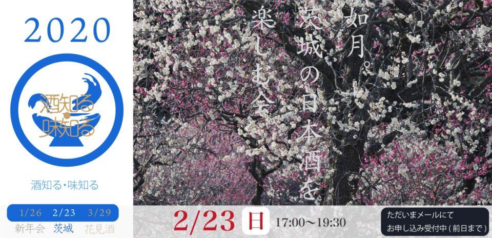 2月23日(日)酒知る・味知る、川口教室。茨城のお酒を楽しむ。
