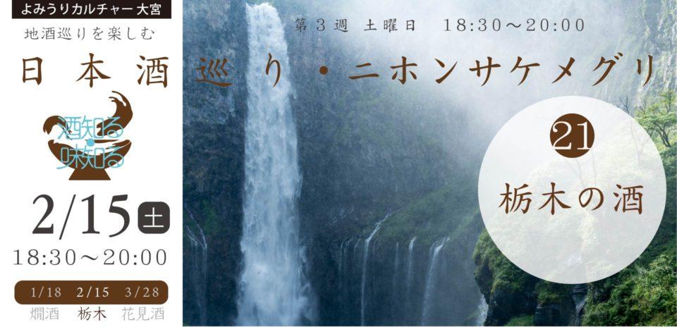 2月15日(土)よみうりカルチャー大宮:日本酒巡り(にほんさけめぐり21栃木のお酒を楽しむ