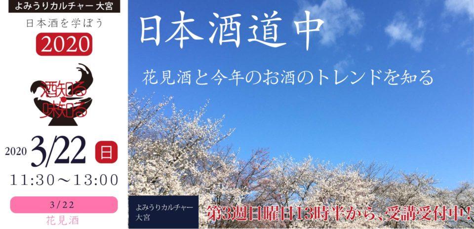 酒知る・味知る、3月22日(日)よみうりカルチャー大宮「日本酒道中」花見酒と今年のお酒のトレンドを知る