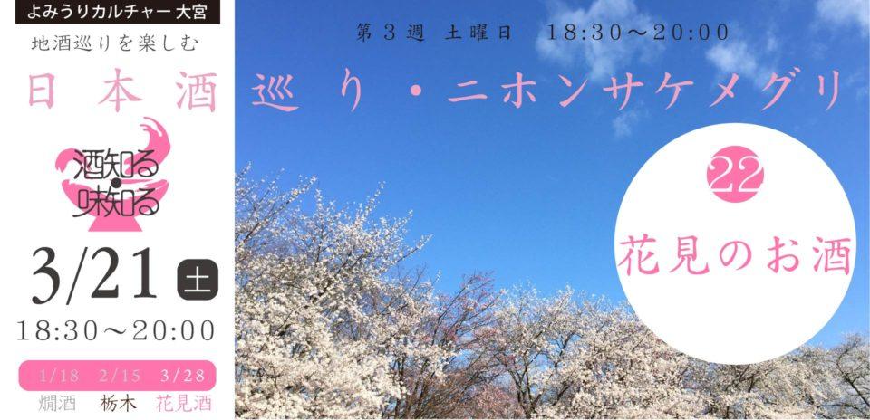 3月21日(土)よみうりカルチャー大宮:日本酒巡り(にほんさけめぐり22花見酒と今年のお酒のトレンドを知る